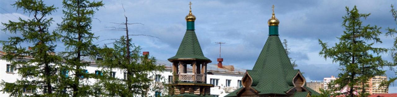 Храм Святой Троицы город Норильск район Талнах