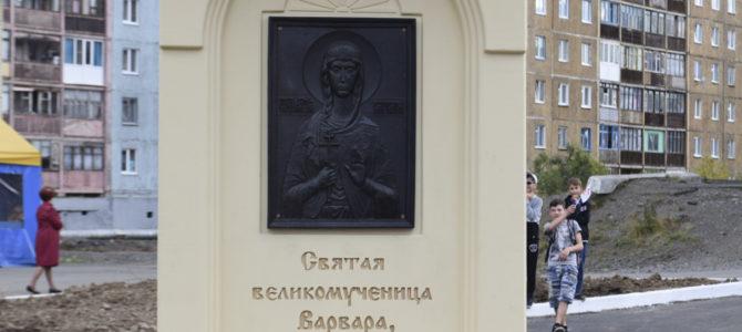 ЕПИСКОП АГАФАНГЕЛ ОСВЯТИЛ ИКОНУ ВЕЛИКОМУЧЕНИЦЫ ВАРВАРЫ В РАЙОНЕ ТАЛНАХ ГОРОДА НОРИЛЬСКА